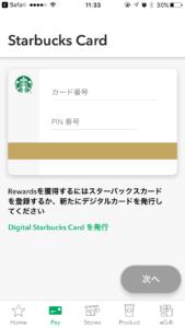 デジタルSTARBUCKSカードの登録