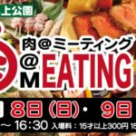 肉@ミーティング